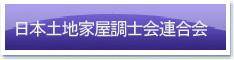 日本土地家屋調査士連合会