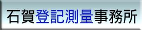 石賀登記測量事務所【中間市】